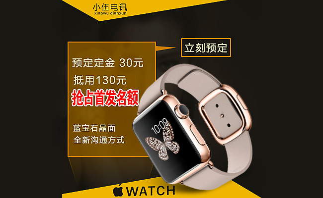 Copias pirata del Apple Watch a la venta en China por 35 euros