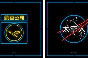 Lufthansa y la NASA