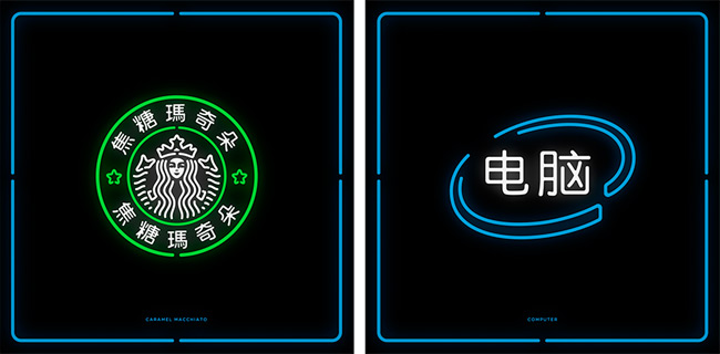 Starbucks e Intel