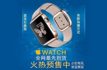 Copias pirata del Apple Watch a la venta en China por 35 euros